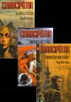 Emancipátor - komplet