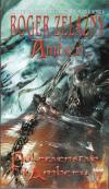 Pokrevenstvo Amberu