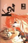 K2 - Kill Me, Kiss Me - 3.díl